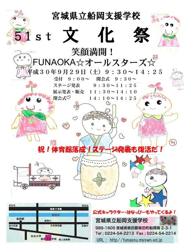 第51回 文化祭ポスター