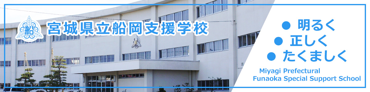 宮城県立船岡支援学校